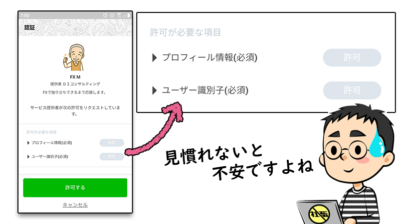 fx-mのLINE友達登録