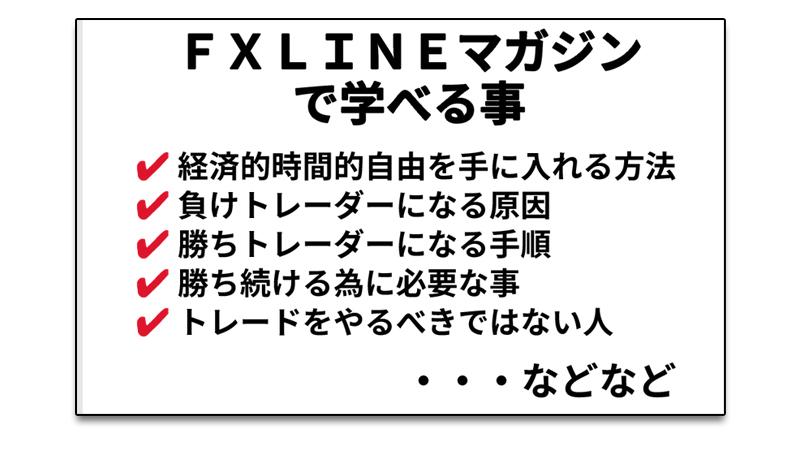 【FX M】FX-LINEマガジンは詐欺商材なの?|芳賀義隆は信用できない