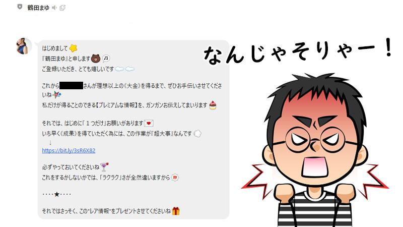 ミラクルバケーション鶴田まゆLINE