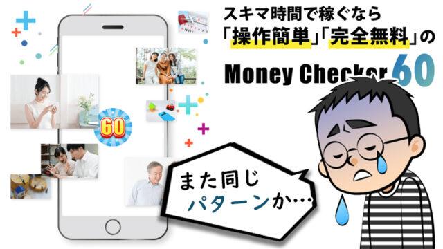 【副業詐欺?】マネーチェッカー60|湊あかり(みなとあかり)を調査!