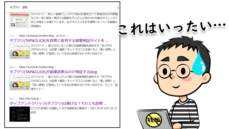 タップアンドクリック・評判と口コミの自作自演
