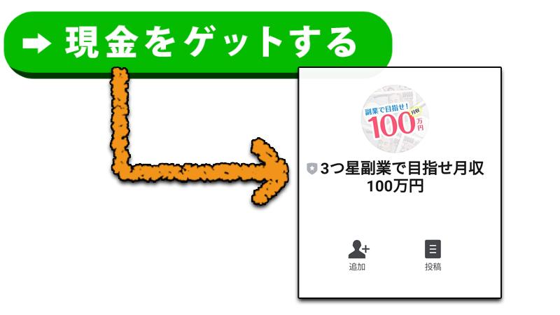 3つ星副業で目指せ月収100万円|副業LINE登録