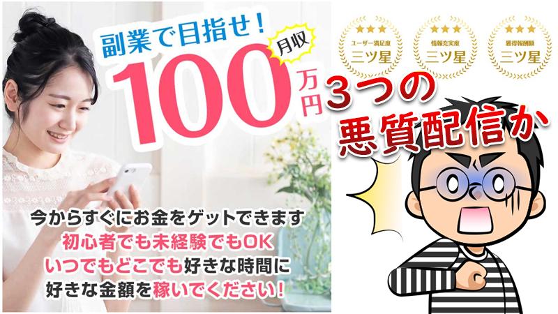 【注意勧告】3つ星副業で目指せ月収100万円|副業詐欺か