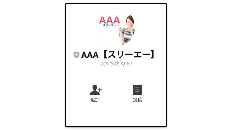 【AAA(スリーエー)】副業LINE