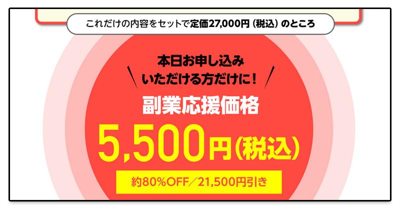 AAAスリエープラスの提供価格5500円
