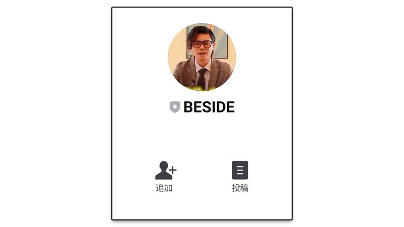 【BESIDE】毎日3万円の副業投資ツール|詐欺か稼げるかを検証
