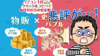 【副業詐欺】西村泰一 バブルマネーハンター&フリーダムリッチプロジェクト