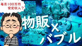 【副業検証】西村泰一 バブルマネーハンター&フリーダムリッチプロジェクト