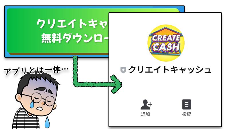 クリエイトキャッシュ友達登録でLINE追加