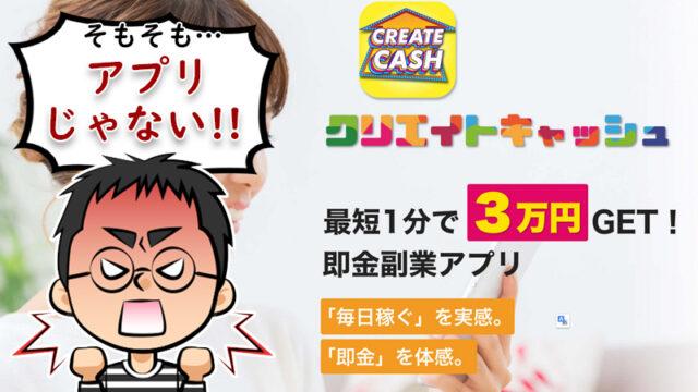 【即金副業アプリ】クリエイトキャッシュで毎日3万円稼げる?