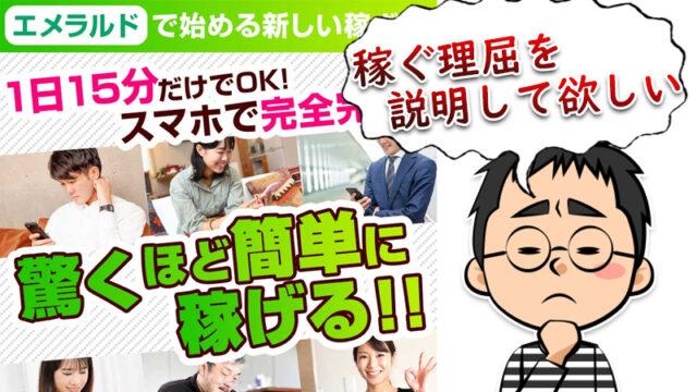 【エメラルド】4万円初日から稼げる副業|詐欺確定かを検証解説