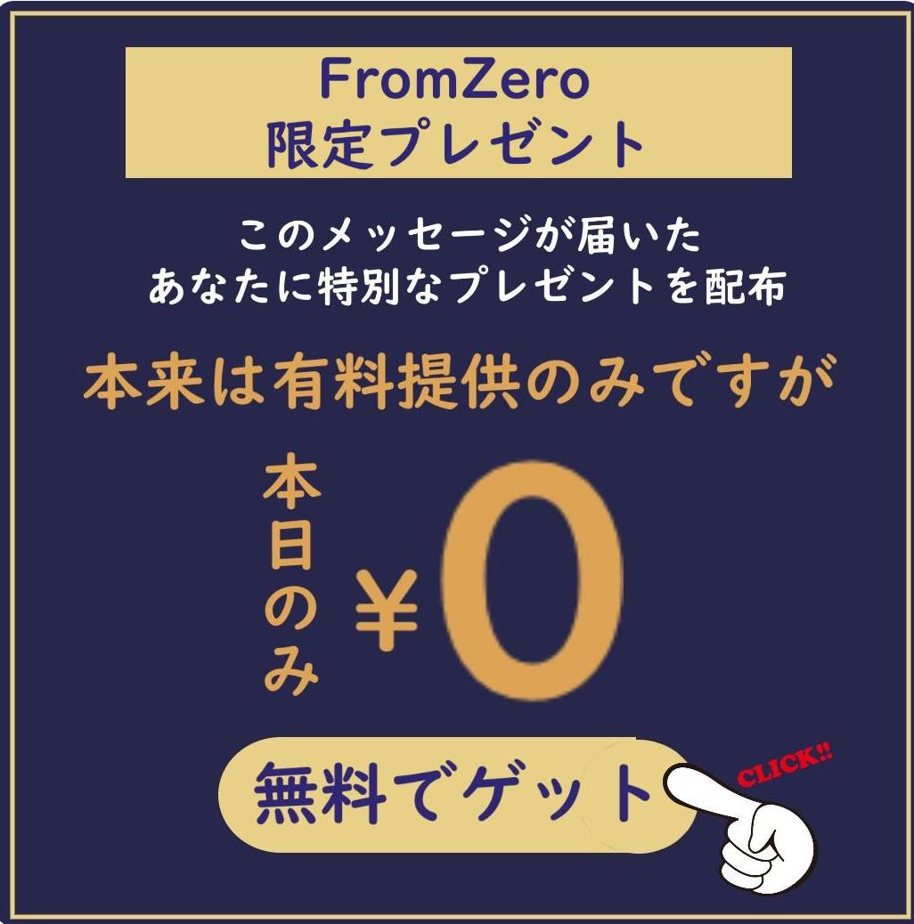 fromzero副業LINEの配信内容