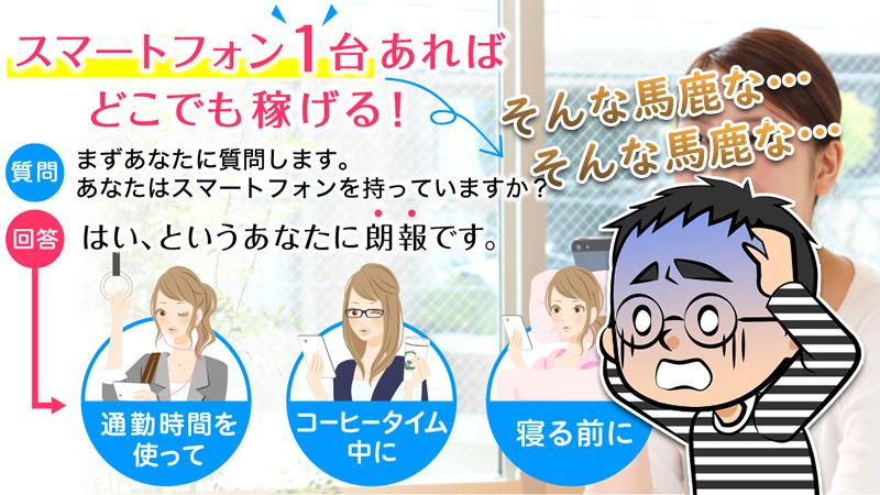 【FromZero】副業配信LINEは詐欺で悪質?月収30万円は可能なの?
