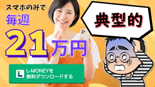 【L-MONEY(エルマネー)】毎週21万円の副業アプリは詐欺か検証!