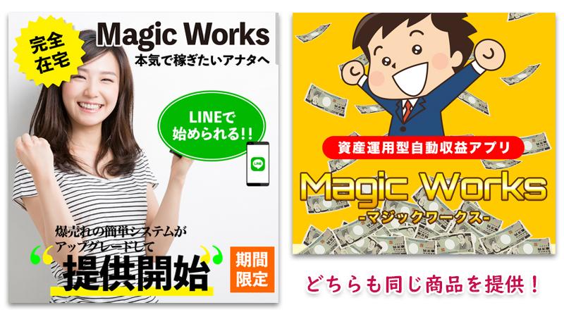 【炎上】マジックワークスは副業詐欺か|口コミ・評価・徹底解説