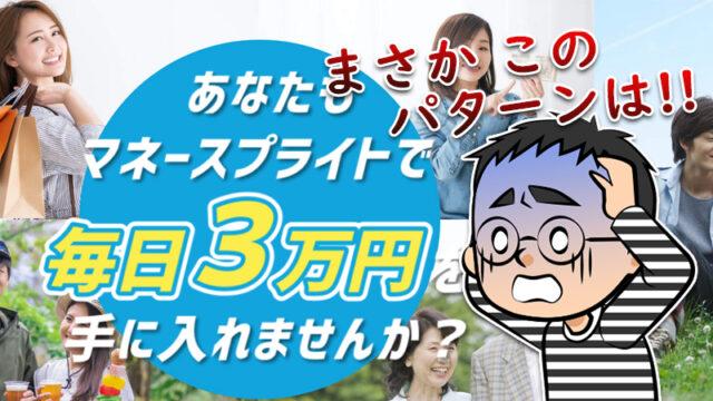 【副業詐欺】マネースプライトで毎日3万円がもらえるか検証