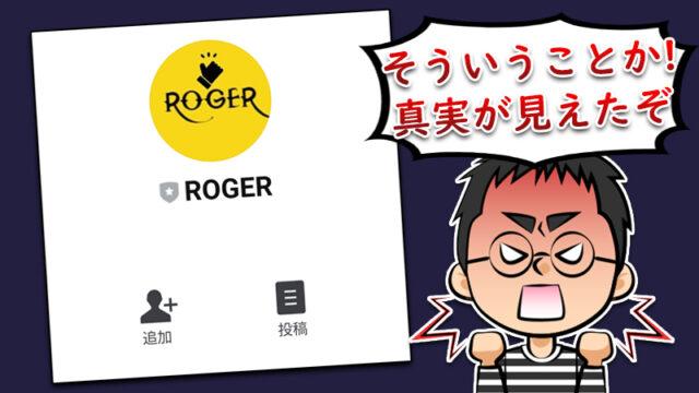 【ROGER(ロジャー)】謎の副業LINEの正体|詐欺の証明確認か
