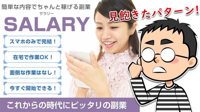salary(サラリー)の副業は詐欺か稼げるかを調査!即3万円獲得?