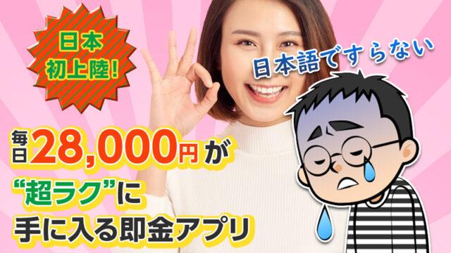 【ストロベリー】即金アプリで28000円は本当か|副業詐欺を検証