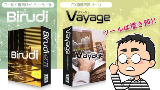 【詐欺ツール検証】FX自動売買VAYAGE&バイナリーサインツールBirudi