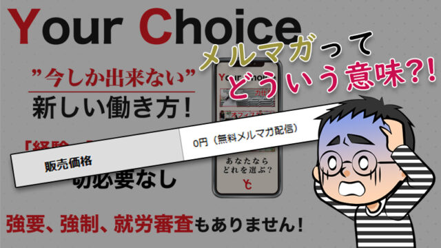 【Your-Choice】就労支援システムは稼げるか検証|副業詐欺疑惑