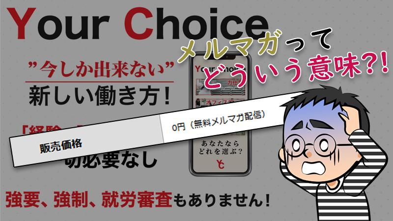 【Your-Choice】就労支援システムは稼げるか検証|副業詐欺疑惑