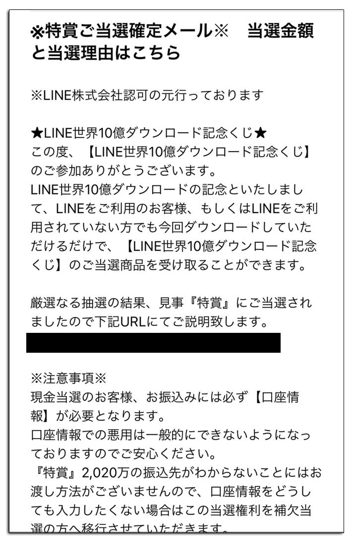 LINE世界10億ダウンロード記念くじの当選メール