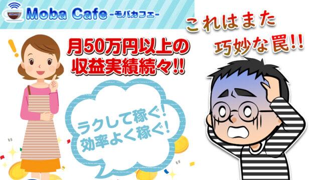 【モバカフェ(Moba Cafe)】副業詐欺か|口コミも交え真相公開