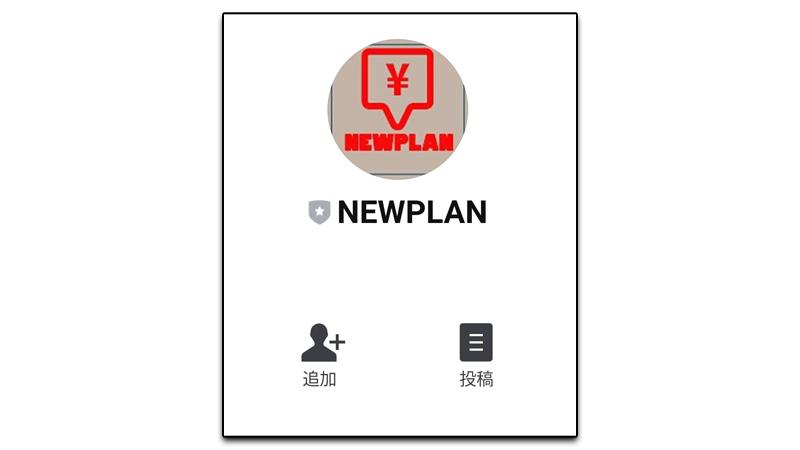 NEWPLAN(ニュープラン)のLINE