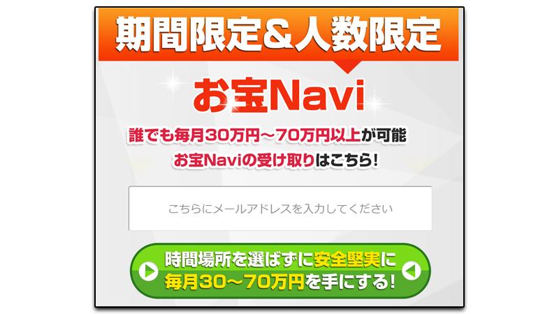 【お宝Navi(お宝ナビ)】功名な副業詐欺か 物販×投資ビジネスの闇