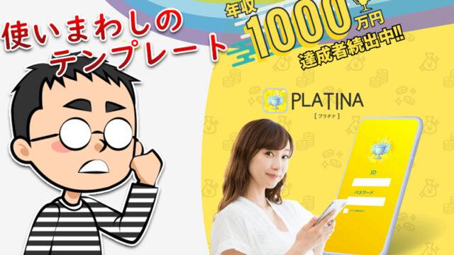 PLATINA(プラチナ)|詐欺検証!年収1000万円を実現する副業内容とは