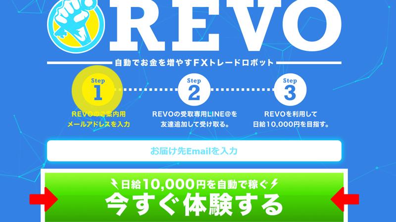 REVOメールアドレスを登録する