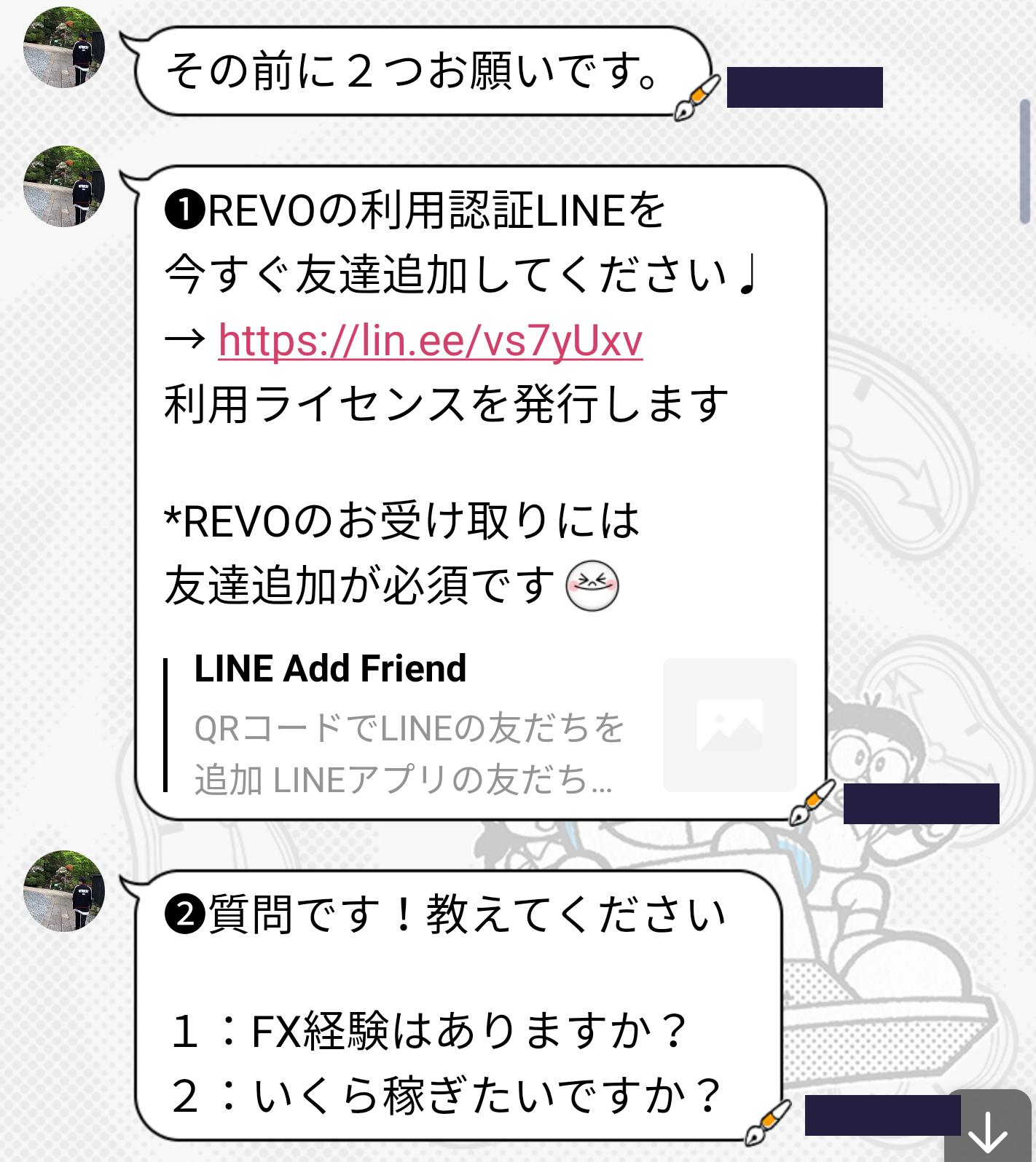 【REVO】FXの副業詐欺の危険|自動売買で日給1万円の罠