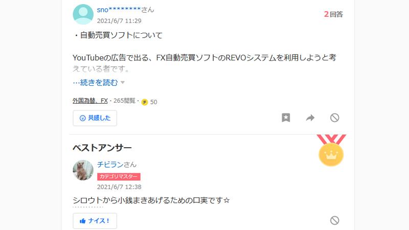 REVO副業口コミ知恵袋