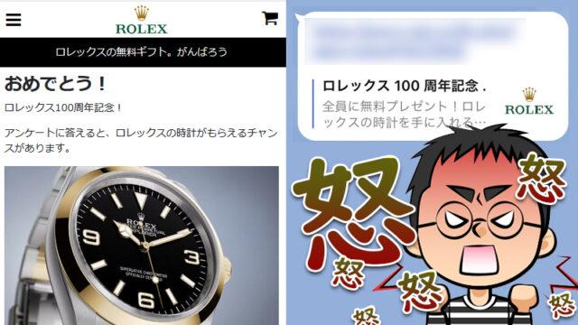 ロレックス100周年記念は悪質詐欺か|海外のLINEスパムに注意!