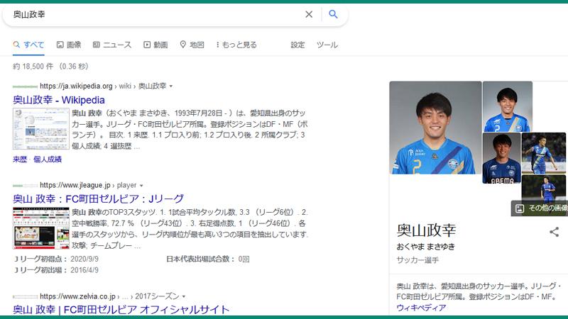 selection10:奥山政幸