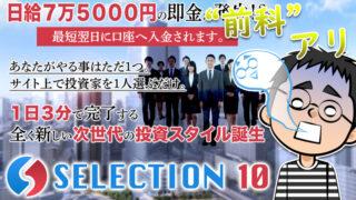 SELECTION10は副業詐欺か|日給75,000円の次世代投資スタイルの真相