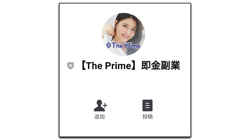 The Primeの副業LINEに登録