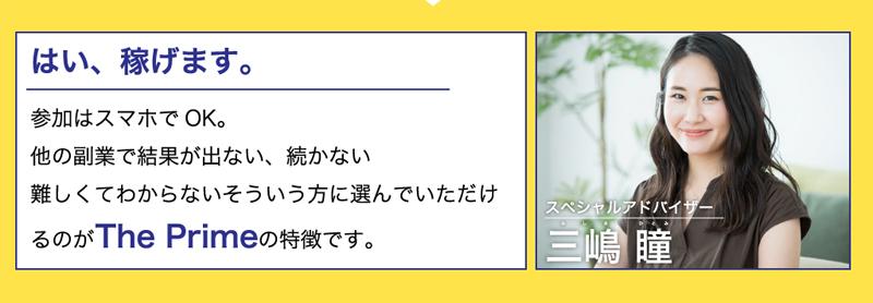 The Primeスペシャルアドバイザー三嶋瞳(みしまひとみ)