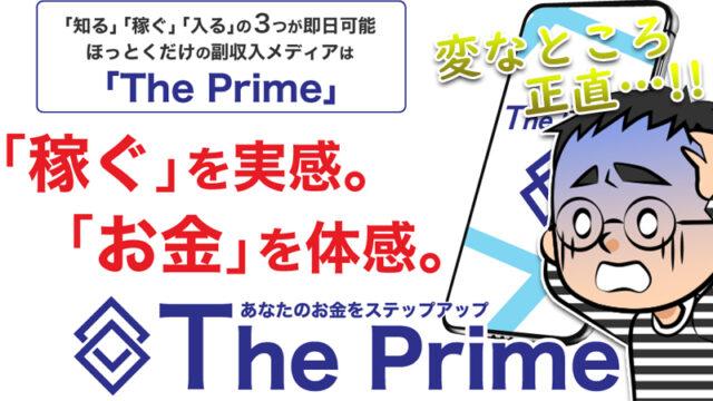 【The Prime】即金副業の情報は詐欺なのか|月平均20万円の真相
