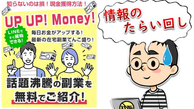up up! money!の副業を調査|副業詐欺の危険性を検証