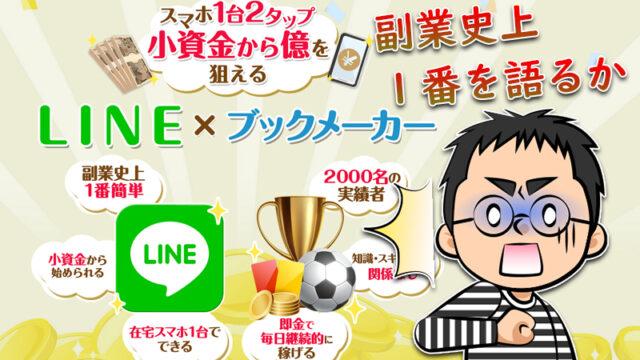 2タップフィーバーは副業詐欺か|黒川氏提供のLINE×ブックメーカー