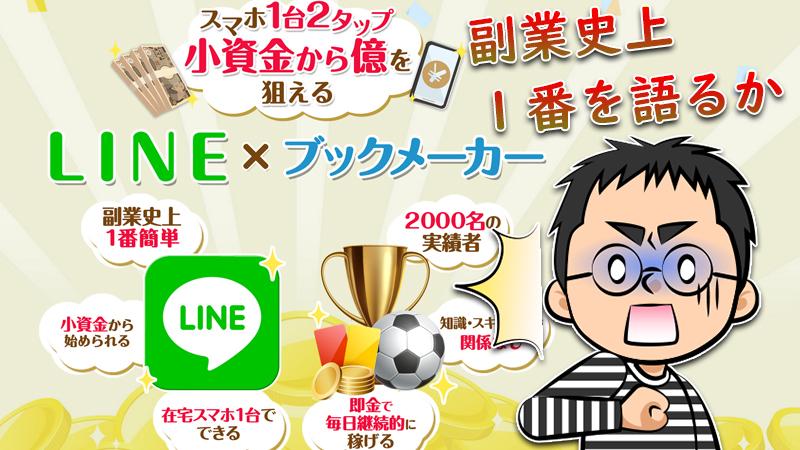 2タップフィーバーは副業詐欺か 黒川氏提供のLINE×ブックメーカー