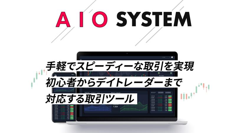 AIO SYSTEMは副業・投資詐欺の危険|FX&仮想通貨で月収100万円