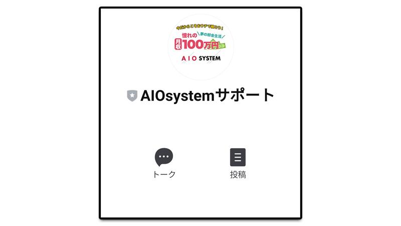 AIO SYSTEMのLINE登録