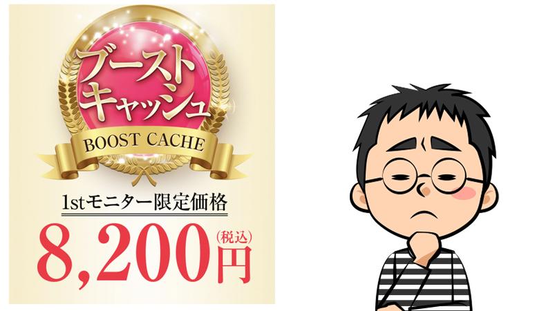 ブーストキャッシュ料金は8200円