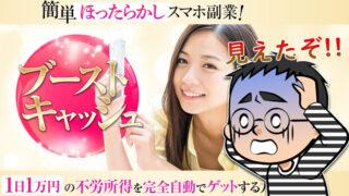 【真相暴露】ブーストキャッシュの1日1万円はFX詐欺か
