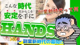 【HANDS(ハンズ)】副業詐欺か スマホ1つで月収100万円の罠