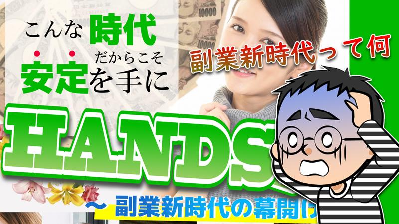 【HANDS(ハンズ)】副業詐欺か|スマホ1つで月収100万円の罠