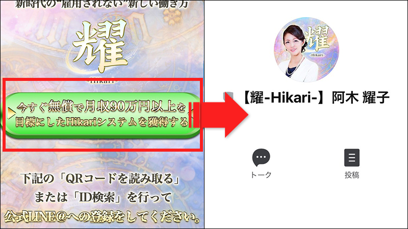 【耀-Hikari-Project】阿木耀子のLINEへ登録・配信内容1